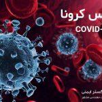 ویروس کرونا دلتا چیست – درباره COVID-19