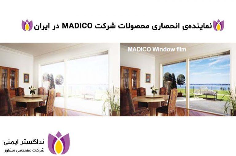 """نمایندگی انحصاری برای محصولِ""""فیلمهای محافظ شیشه""""شرکت MADICO"""